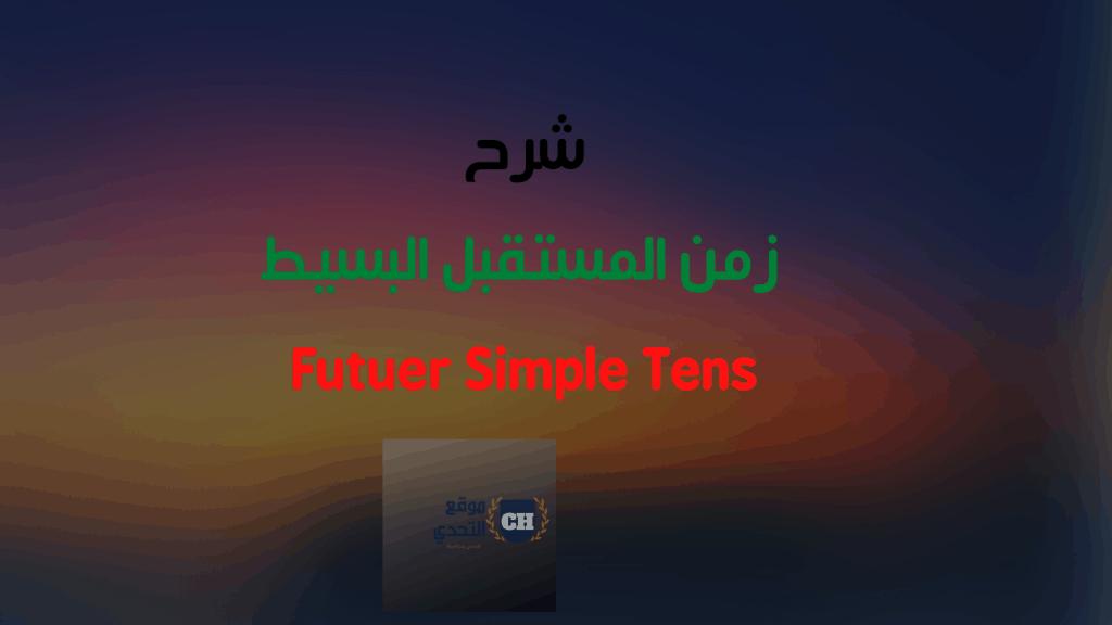 زمن المستقبل البسيط future simple